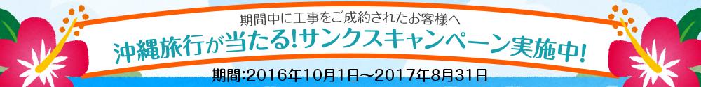 沖縄旅行サンクスキャンペーン