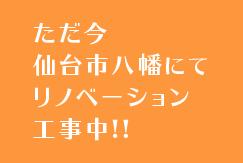 ただいま仙台市八幡にてリノベーション工事中!!