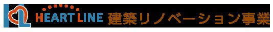 株式会社ハートライン 建築リノベーション事業