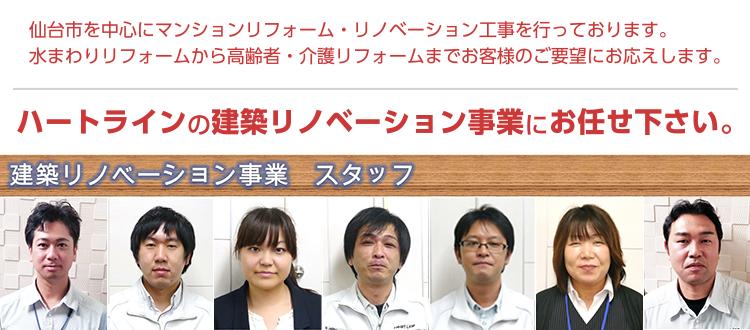 仙台市を中心にマンションリフォーム・リノベーション工事を行なっております。水まわりリフォームから高齢者・介護リフォームまでお客様のご要望にお応えします。