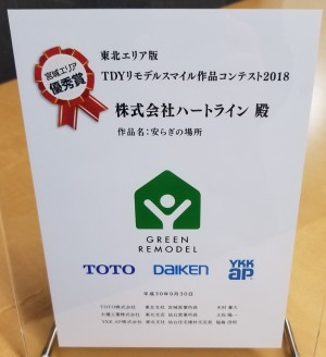 藤野さん受賞の盾