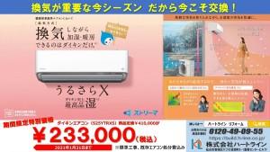 1台3役暖房・加湿。換気できるダイキンのエアコンが今だけ特価